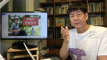 [한글 상식] 배기와 박이