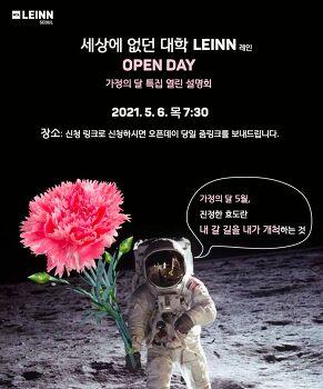 [LEINN SEOUL] 가정의 달 맞이 OPEN DAY!