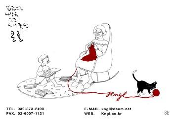 t. 032-873-2498     f.02-6007-1121    e.  kngl@daum.net