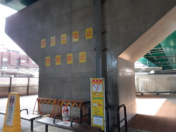 일본 거리의 경고문