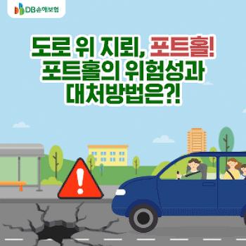 도로 위 지뢰, 포트홀! 포트홀의 위험성과 대처방법은?!