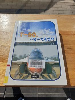 T-50, 이렇게 만들었다 - 국산기 역사를 볼 수 있는 책