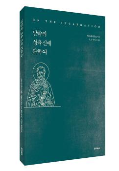 《말씀의 성육신에 관하여》| 아타나시우스 지음 | 피넬로피 로슨 수녀 옮김(영역) | 오현미 옮김(한역)