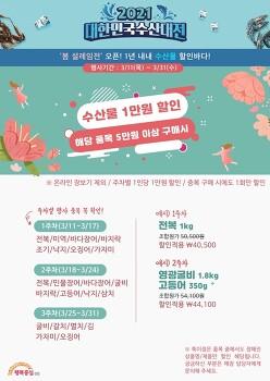 2021 대한민국수산대전-오픈 활인 행사