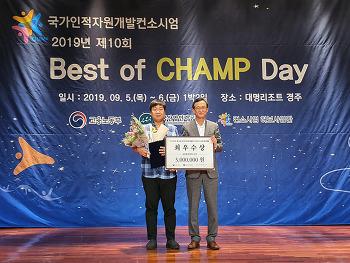 삼성重, HRD 경진대회 전국 최우수상 수상