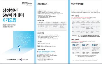 삼성청년 SW아카데미 6기 모집 안내