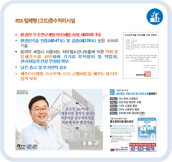 RTA 밀폐형 (고도)중수처리시설 소개