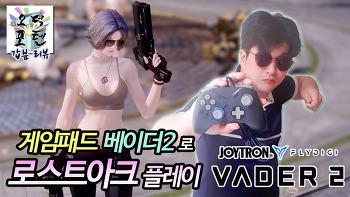 [갑분리뷰] 플라이디지 게임패드 베이더2로 로스트아크를 플레이 해봤습니다. (조이트론 VADER2)