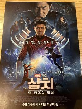 [영화] 샹치와 텐 링즈의 전설, Shang-Chi and the Legend of the Ten Rings