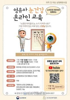 인구보건복지협회, 영유아 눈 건강 온라인 교육' 실시