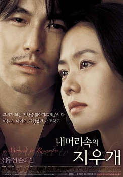 [영화 소감] 내 머리 속의 지우개(2004)