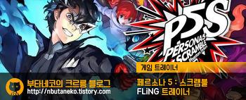 [페르소나 5 : 스크램블] Persona 5 Strikers v1.0 트레이너 FLiNG +16