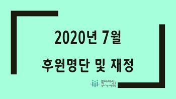 2020년 7월 후원명단 및 재정