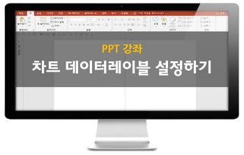 PPT 강좌 - 차트 데이터레이블 설정하기