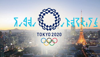 Tokyo Olympics 2020 (도쿄 올림픽 2020) 개막