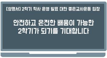 [성명서] 2학기 학사 운영 발표 대한 좋은교사운동 입장