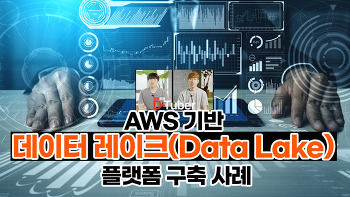 AWS기반 데이터 레이크(Data Lake) 플랫폼 구축 사례