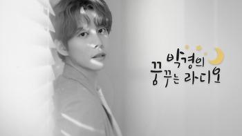 ☆경☆ <박경의 꿈꾸는 라디오> 끙디 100일 ☆축☆