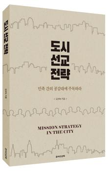 《도시 선교 전략》| 김에녹 지음