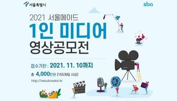 서울시 동영상 공모전 쉬워져!! 기존 출품작 응모 가능(제3회 2021 서울메이드 1인 미디어 영상 공모전)