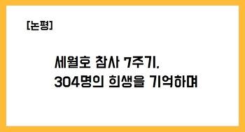 [논평] 세월호 참사 7주기, 304명의 희생을 기억하며