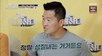 보호자 '껌딱지' 푸들의 두 얼굴, 강형욱은 사회성 부족을 지적했다
