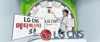 LG CNS, '메타버스 타운' 개설