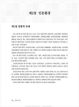 [장흥읍지]제1편 총설_제2장 인문환경 78p~108p