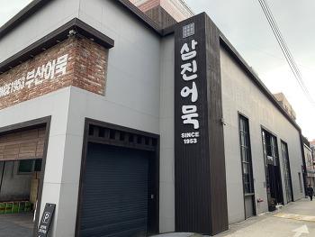 [부산여행] 어묵빵집, 어묵베이커리 영도 삼진어묵