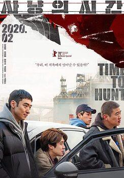 사냥의 시간 (2020)