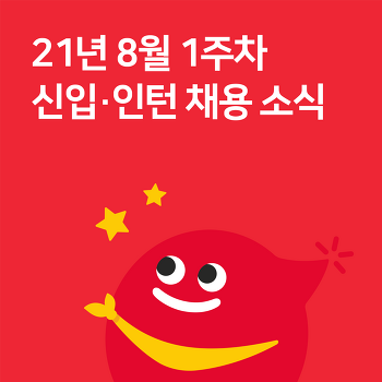 SK그룹 채용 8월 1주차