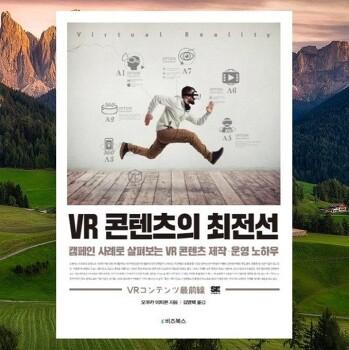 VR 콘텐츠의 최전선 책 리뷰