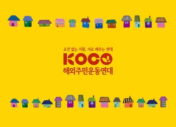 KOCO 홈페이지 주소를 옮깁니다.