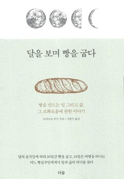 [수필] [달을 보며 빵을 굽다]-쓰카모토 쿠미 (塚本久美)