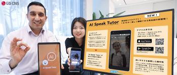 """""""AI도 수출이 되나요?"""" LG CNS 'AI튜터' 日 진출"""