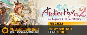 [라이자의 아틀리에 2 : 잃어버린 전승과 비밀의 요정] Atelier Ryza 2 : Lost Legends & the Secret Fairy v1.0 ~ 1.05 트레이너 - FLiNG +29