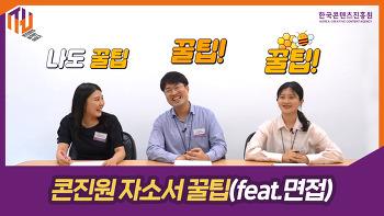 [이벤트] 신규 입사자들이 전하는 '콘진원 자소서 꿀팁(feat.면접)'
