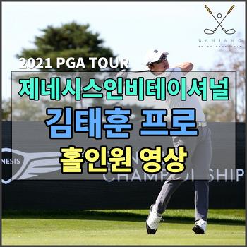[2021PGA TOUR] 제네시스 인비테이셔널 1R 김태훈 선수 홀인원 영상 - Riviera CC 16번홀 -
