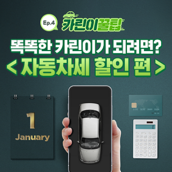 [카린이 꿀팁] 1월이 기회!  자동차세 할인 받는 4가지 방법