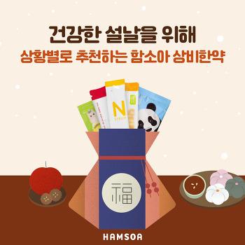 [함소아한의원노원점]건강한 설날을 위해 상황별로 추천하는 함소아 상비한약