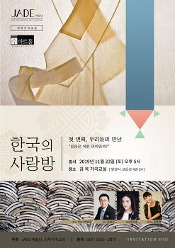 [공연안내] 한국의 사랑방