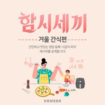 [함소아한의원노원점]집콕 요리 추천! 겨울 간식으로 좋은 시금치 피자 만들기!