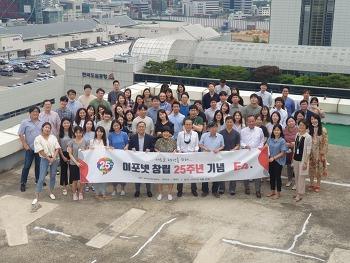 [이포넷 회사소식] E4NET 창립 25주년 기념행사