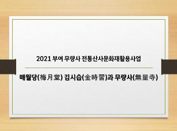 [전통산사문화재] 매월당 김시습과 무량사