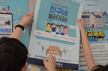 (강북) 밀착형 학교폭력 상담소 '친구네 놀러가자!' 운영
