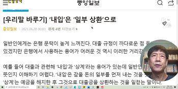 [한글상식] 타발송금 내도