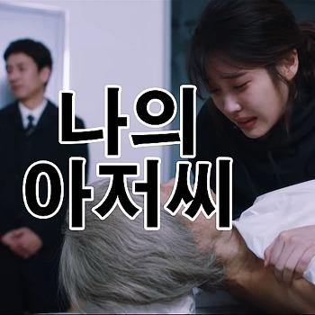 나의 아저씨, 아이유와 이선균의 케미가 돋 보인 tvN 드라마~