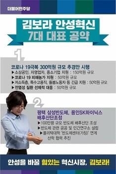 2020.4.15총선 김보라 후보님-경기도 안성시