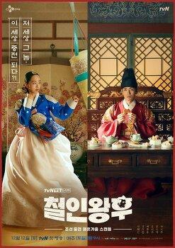 tvN 철인왕후, 조선판 엽기적인 그녀의 정치 파노라마