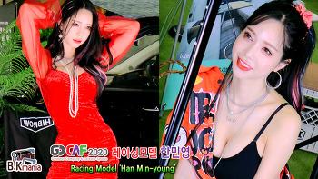 [영상] 레이싱모델 한민영 in 2021 고카프 Racing Model Han Min-young in 2021 GOCAF